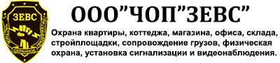 Охрана Щелково