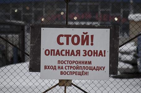 Охрана стройплощадки