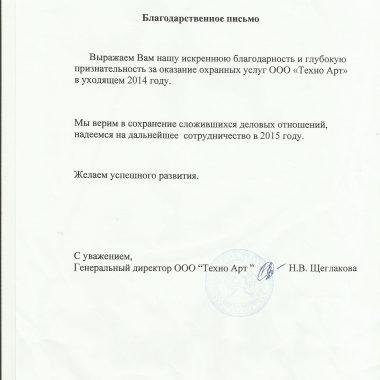 "ООО ""Техно Арт"""