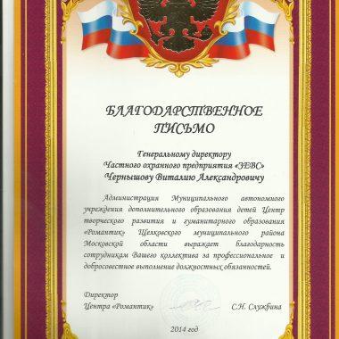 """Центр """"Романтик"""""""