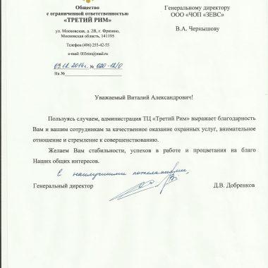 """ООО """"ТРЕТИЙ РИМ"""""""