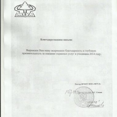 """ФГБОУ ВПО """"МГУЛ"""""""