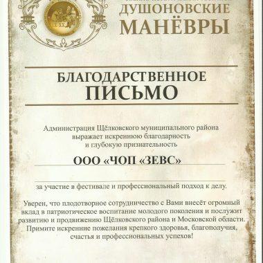Администрация Щелковского района